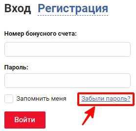 Забыли пароль